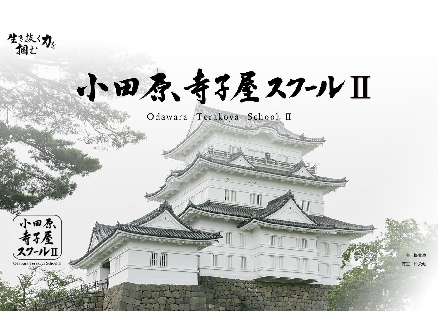 小田原寺子屋スクールII